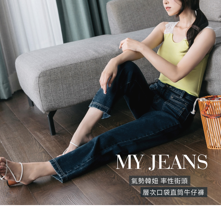 高含棉造型層次口袋設計直筒牛仔褲