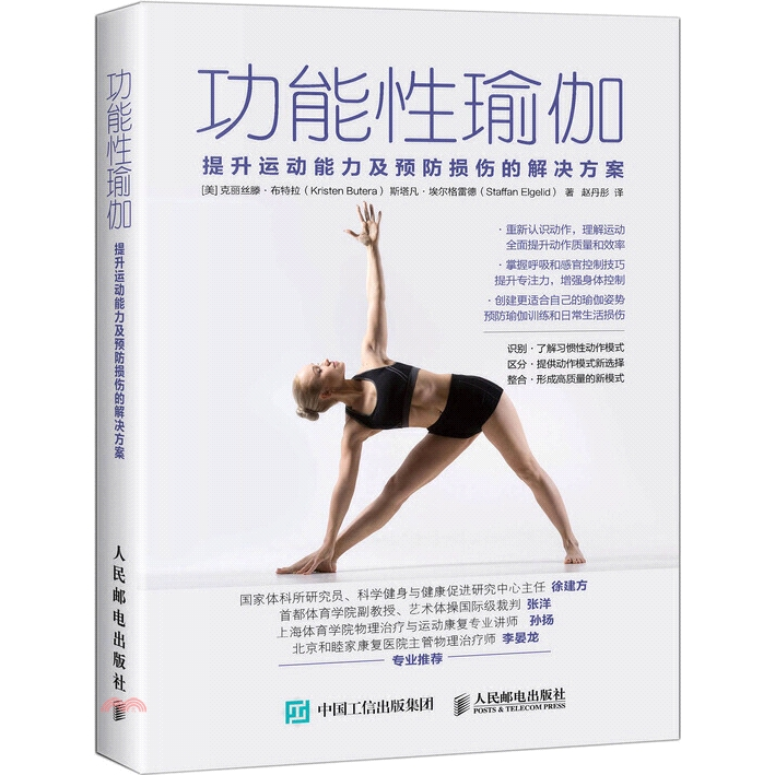 預防損傷及促進因不良運動或生活習慣而受損的身體部位的康復。《功能性瑜伽:提升運動能力及預防損傷的解決方案》由專業瑜伽教師克麗絲滕?布特拉和斯塔凡?埃爾格雷德博士寫就。他們從瑜伽療法的基本原理、訓練的基