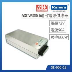 MW明緯 600W單組輸出電源供應器(SE-600-12)