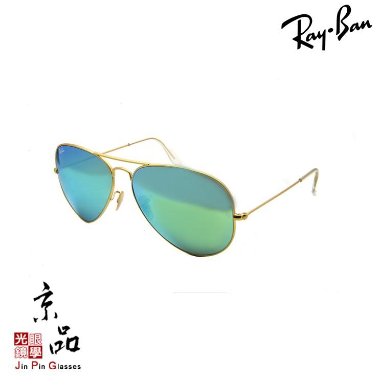 【RAYBAN】RB 3025 112/19 62mm 霧金框 綠水銀 飛官 雷朋太陽眼鏡 公司貨 JPG 京品眼鏡