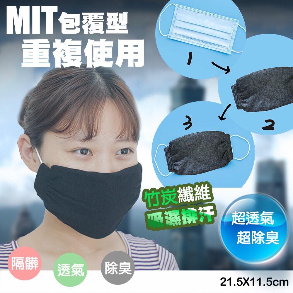 【m.s嚴選】台灣製竹炭棉質手工隔髒可水洗口罩外套