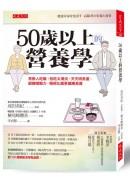 50歲以上的營養學:常揪人吃飯、別吃太清淡、天天肉魚蛋,鍛鍊咽喉力,略胖比瘦更健康長壽