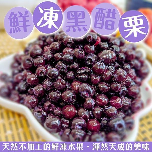 【WANG蔬果】冷凍黑醋栗 x2包(200g/包)