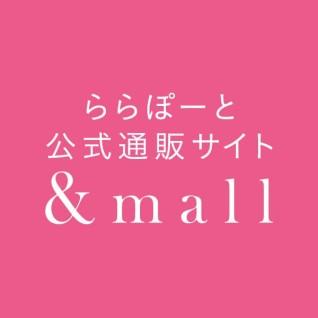 三井ショッピングパーク&mall|アンドモール