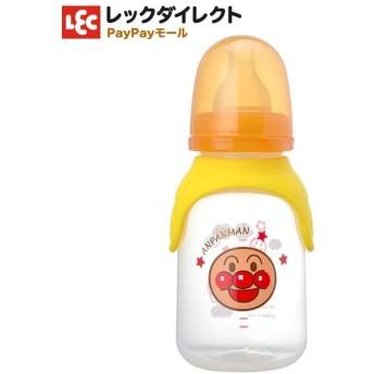 新生児用アンパンマン哺乳瓶【スタンダード】【160ml】【丸穴】