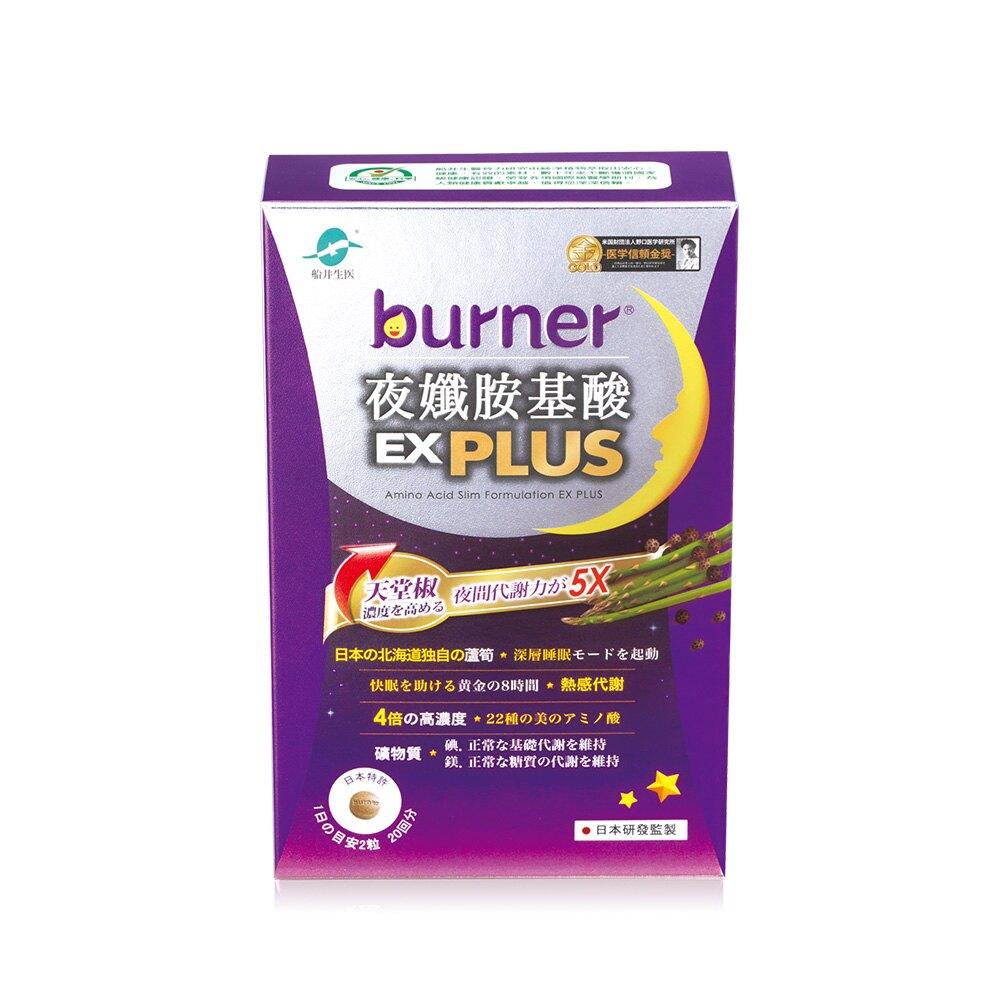 船井 burner倍熱 夜孅胺基酸EX PLUS 1盒40粒 x 2盒