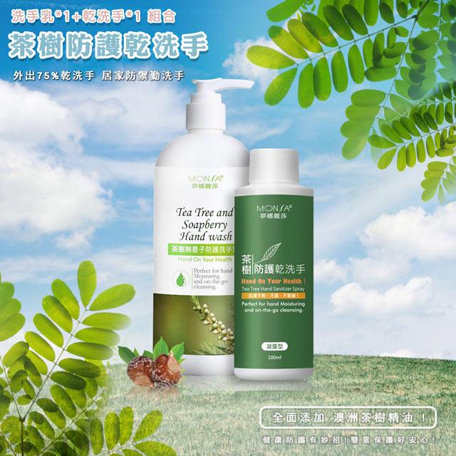 MONSA 茶樹無患子防護洗手乳500ML*1+茶樹防護乾洗手凝露型100ML*1 組合