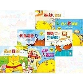 小雞妙妙的幸福旅行+小雞妙妙的生活歷險(平裝版 12本+12CD){童書城堡}