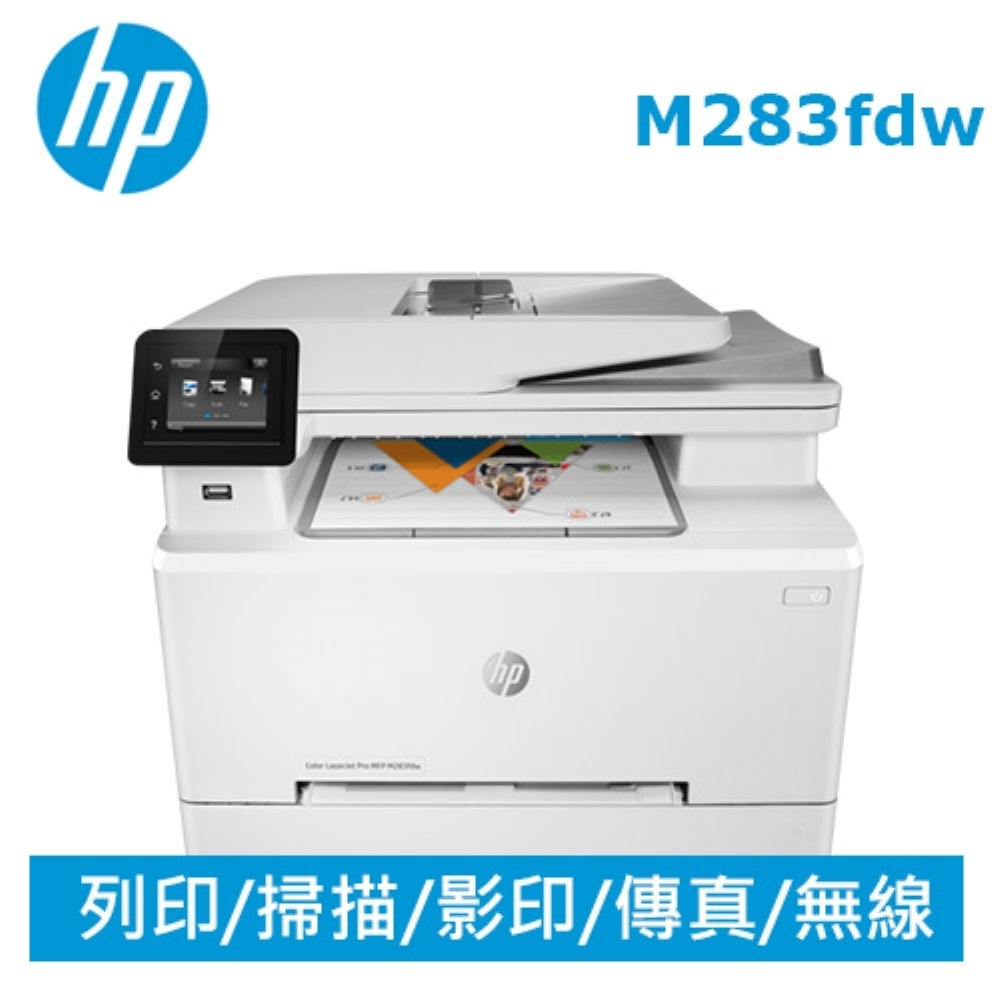 HP Color LaserJet Pro MFP M283fdw 雷射印表機