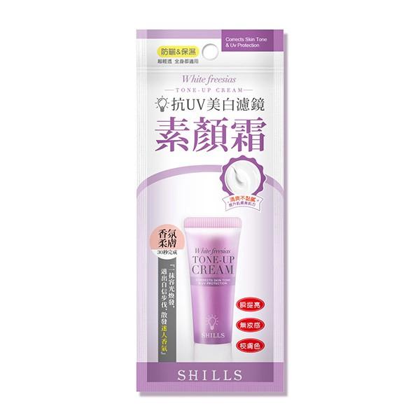 SHILLS抗UV美白濾鏡素顏霜(小蒼蘭)15ML【康是美】
