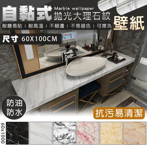 60x100cm 加長拋光大理石自黏傢俱貼 加厚防水牆面 桌面 廚房防油貼紙