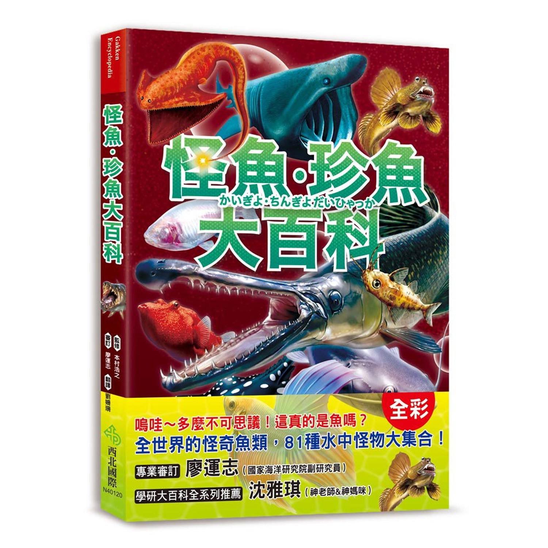 怪魚珍魚大百科