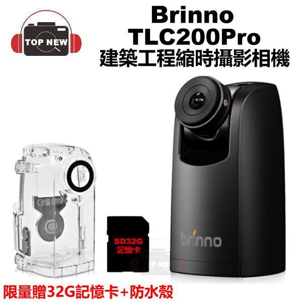 Brinno 縮時攝影相機 TLC200Pro 專業版 建築工程 生態 縮時 攝影 相機 公司貨 [32G+殼]