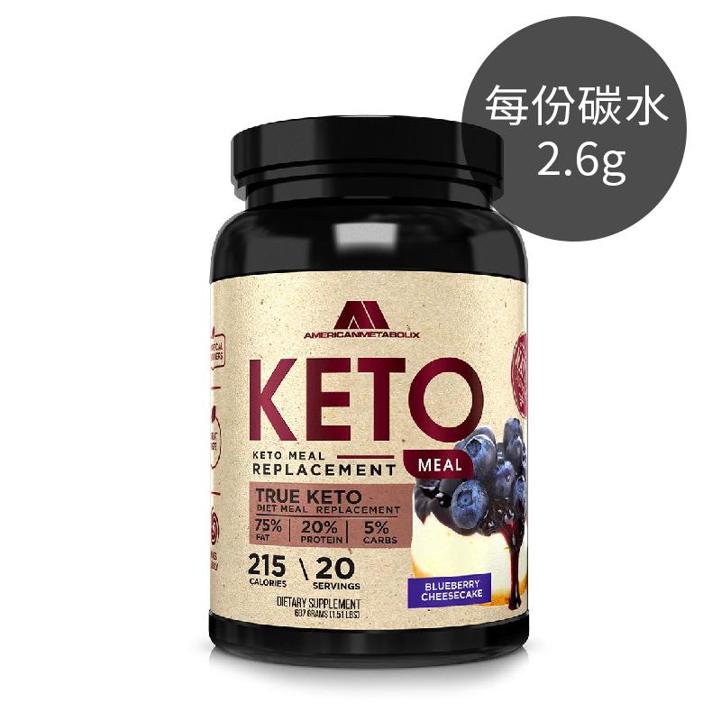 [即期品] [美國 American Metabolix] 生酮代餐粉-藍莓起司蛋糕(687g/罐) {效期: 2021-03-01}