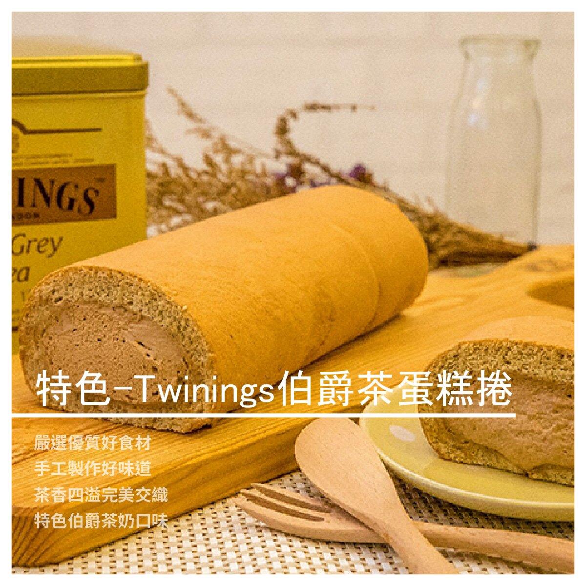 【樂本甜手作甜點】特色-Twinings伯爵茶蛋糕捲