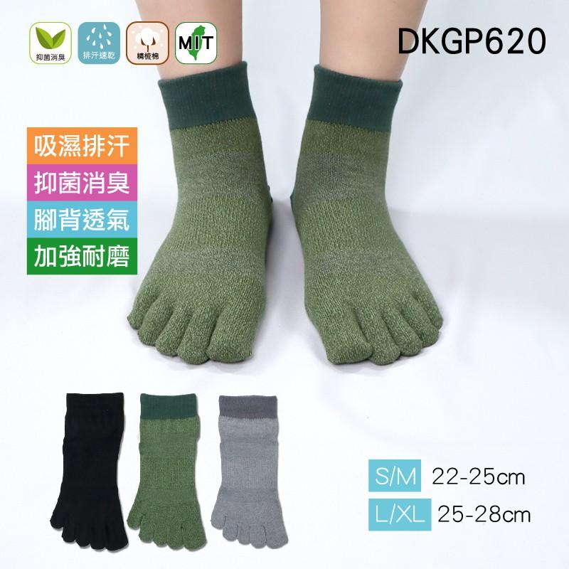 《DKGP620》登山排汗五趾短襪 全襪3倍紗線 加強耐磨 抑菌消臭 強效排汗 短襪