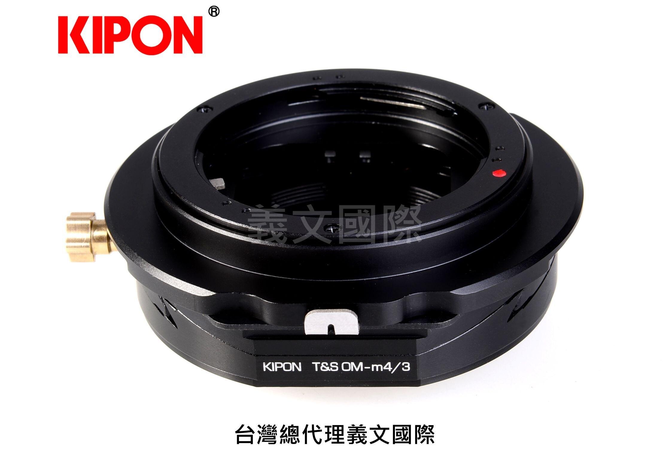 Kipon轉接環專賣店:TILT&SHIFT OM-M4/3(Olympus 4/3)