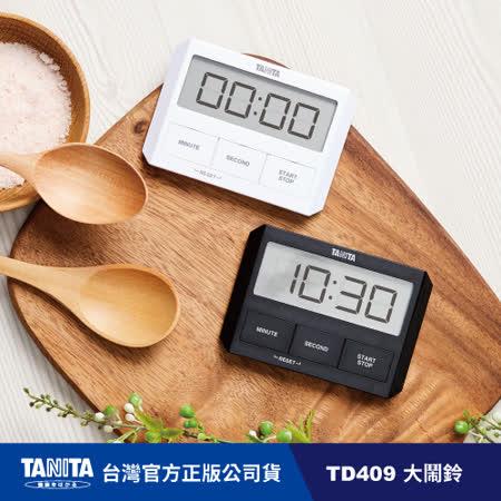 日本TANITA電子計時器TD409 (2色) (公司貨)