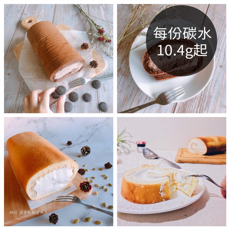 [酮話] 生酮綜合生乳捲(原味400g*1、巧克力430g*1)免運組
