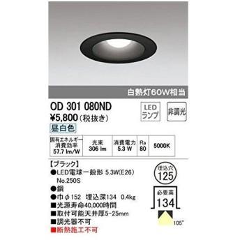 オーデリック OD301080NDランプ別梱