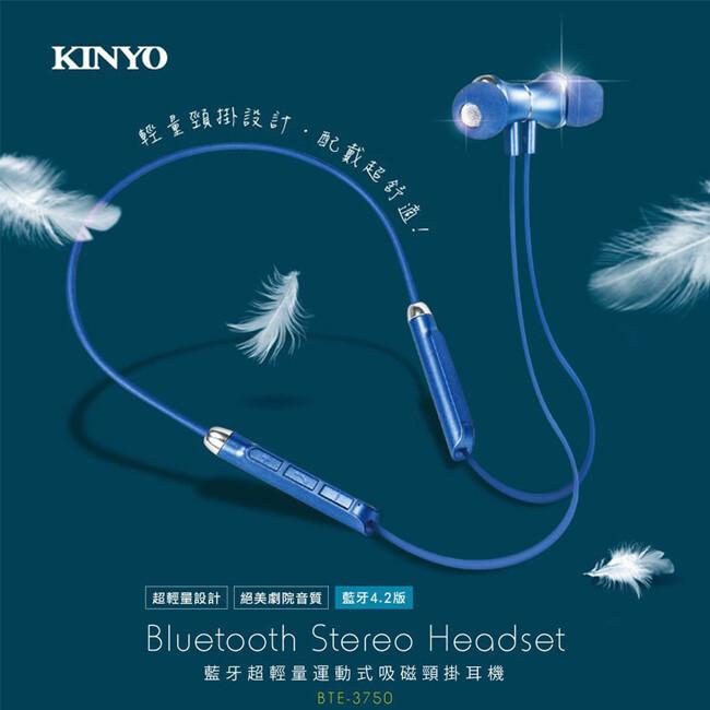 kinyo藍牙超輕量運動式吸磁頸掛耳機(bte3750)