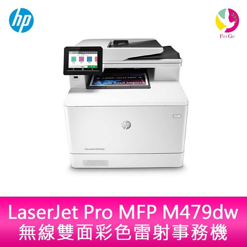 惠普HP LaserJet Pro MFP M479dw 無線雙面彩色雷射事務機 原廠升級安心5年保固(無須登錄兌換)