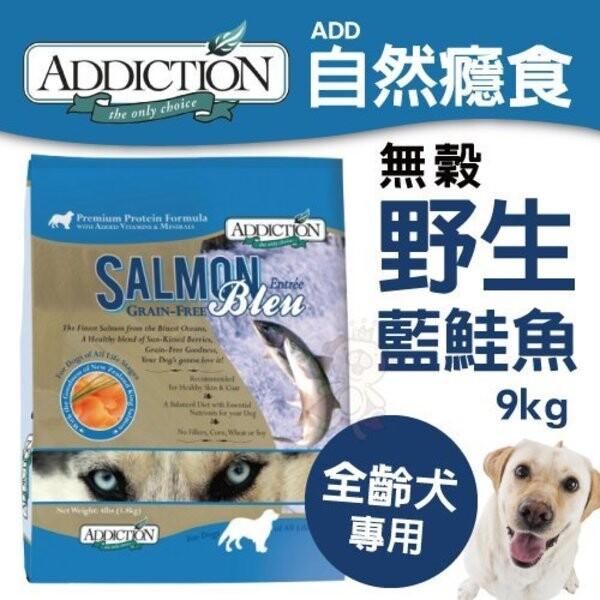 紐西蘭addiction自然癮食 無穀藍鮭魚 狗飼料 9kg/包