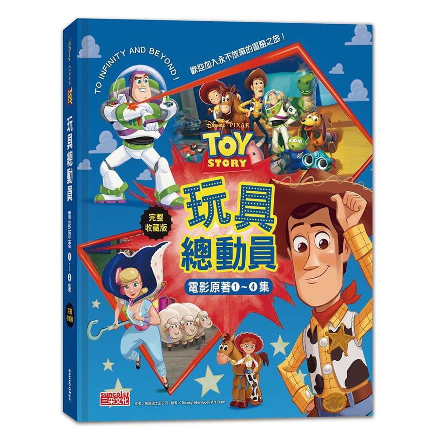 玩具總動員電影原著 1-4集 (完整收藏版)