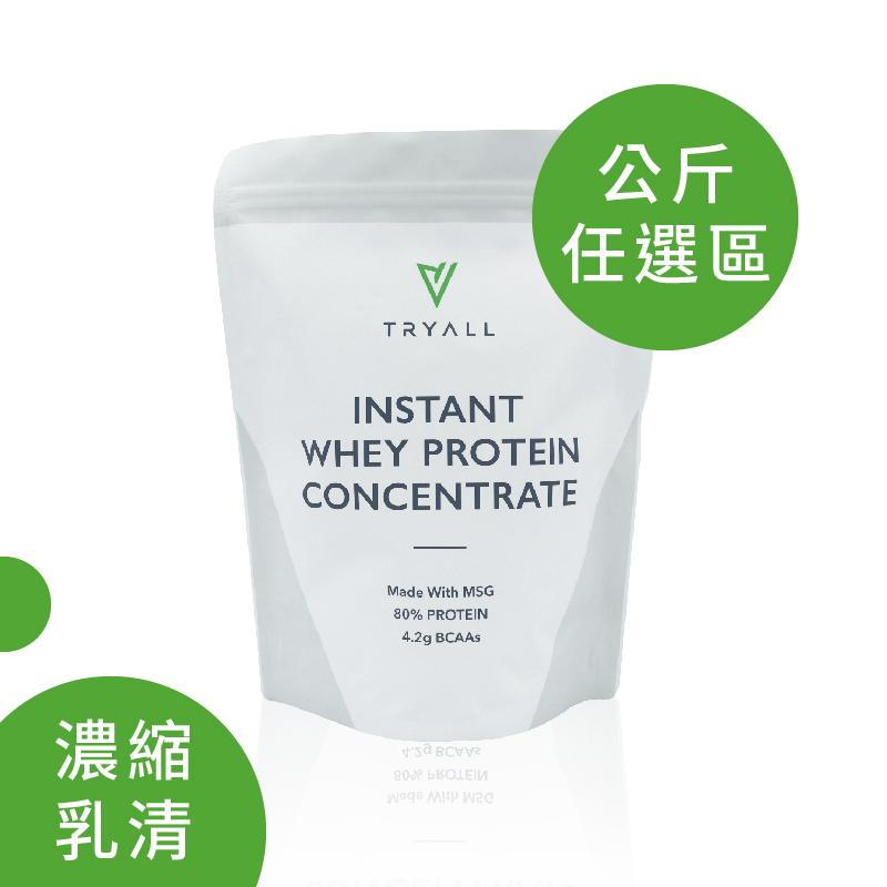 [台灣 Tryall] 無添加濃縮乳清蛋白 (MSG分裝)