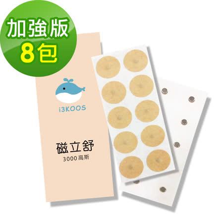 i3KOOS磁立舒-3000高斯磁力貼8包(10枚/包)-加強版