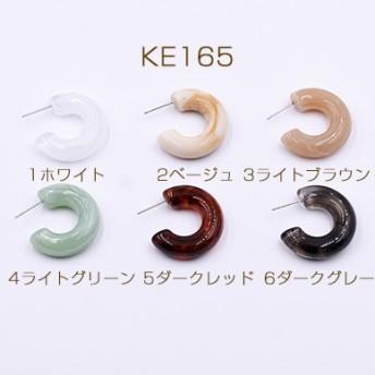 KE165_2 12個 高品質アクリルピアス フープ 8x28mm 3x【4ヶ】