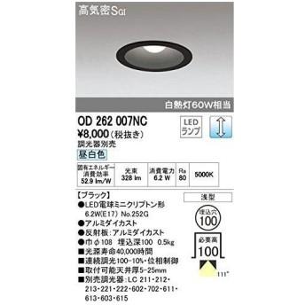 オーデリック OD262007NCランプ別梱