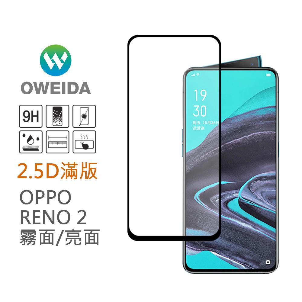 Oweida OPPO Reno2 2.5D滿版鋼化玻璃貼 (亮面/霧面)