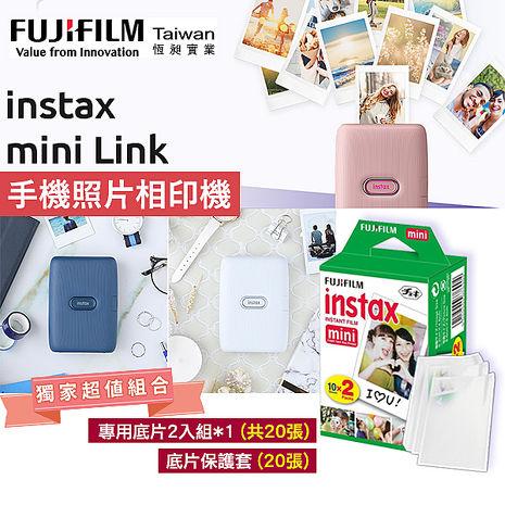 【超值組合】富士 Fujifilm mini Link 隨身相印機 手機相片列印機 公司貨 保固