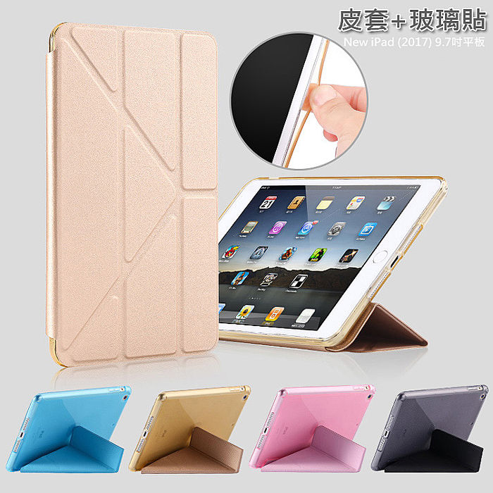 [藍光玻璃貼+保護套組] Apple iPad (2017/2018) 9.7吋平板 變形金剛平板保護套 iPad