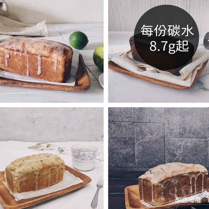 [酮話] 生酮磅蛋糕綜合三入免運組