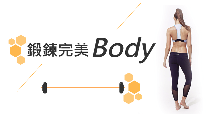鍛鍊Body