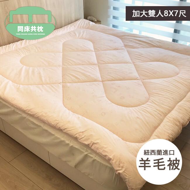 同床共枕 紐西蘭羊毛被 加大雙人8x7尺 重3.5公斤 台灣製造