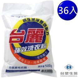 台麗 強效洗衣粉 (500g) (36包入)