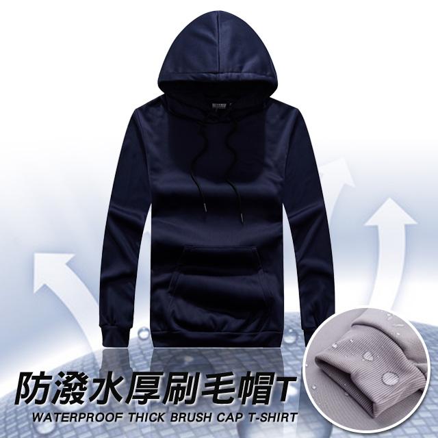 超強防潑水刷毛帽T 機能純色厚磅磨毛連帽長袖上衣長T 素色素面男女可穿【QJFJ6524】
