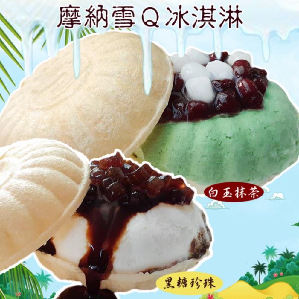 【老爸ㄟ廚房】日本皇味摩納雪Q冰淇淋-12顆組