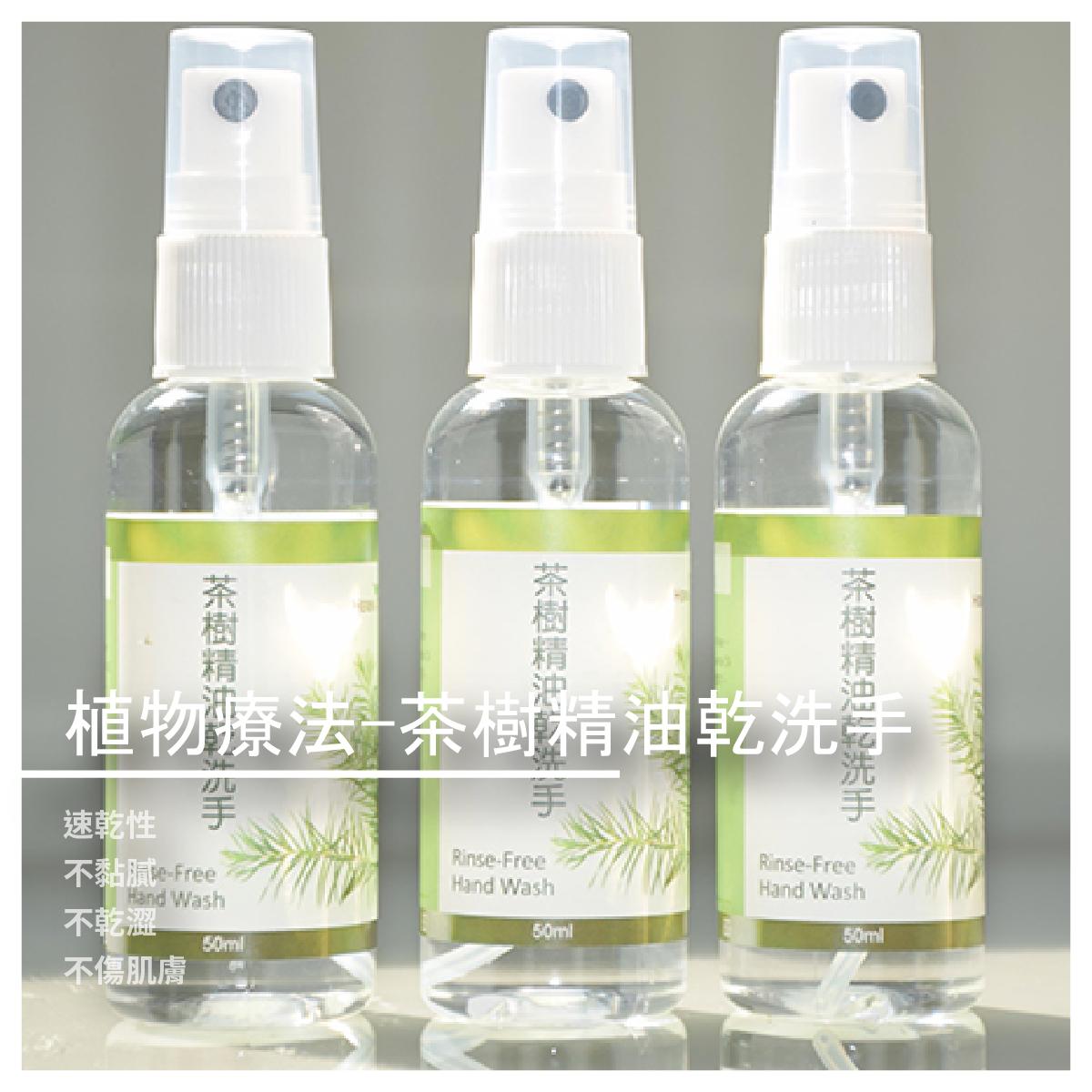 【獨領風騷精品】植物療法-茶樹精油乾洗手