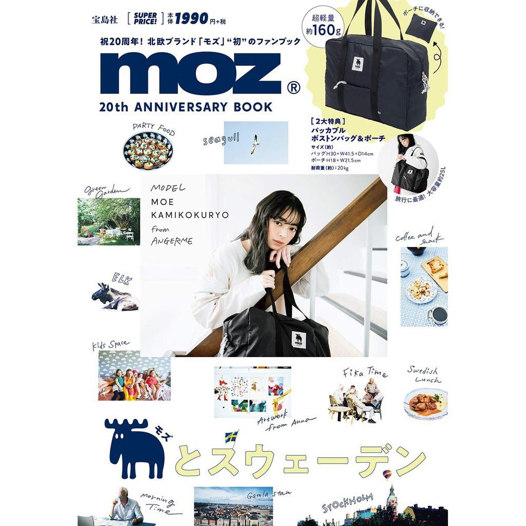 moz 20th ANNIVERSARY BOOK moz黑色大容量波士頓包/ 可折疊收納包 誠品
