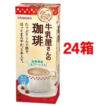牛乳屋さんの珈琲 箱 (16.5g5本入24箱セット)