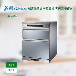 【莊頭北】TD-3650落地式臭氧殺菌烘碗機50cm