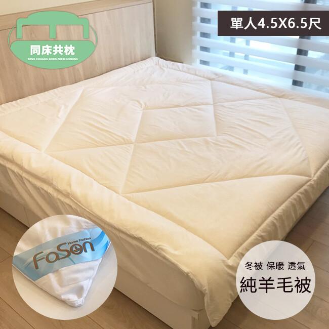 同床共枕 法頌fason 100%澳洲純羊毛被 單人4.5x6.5尺 重2.1公斤 台灣製造