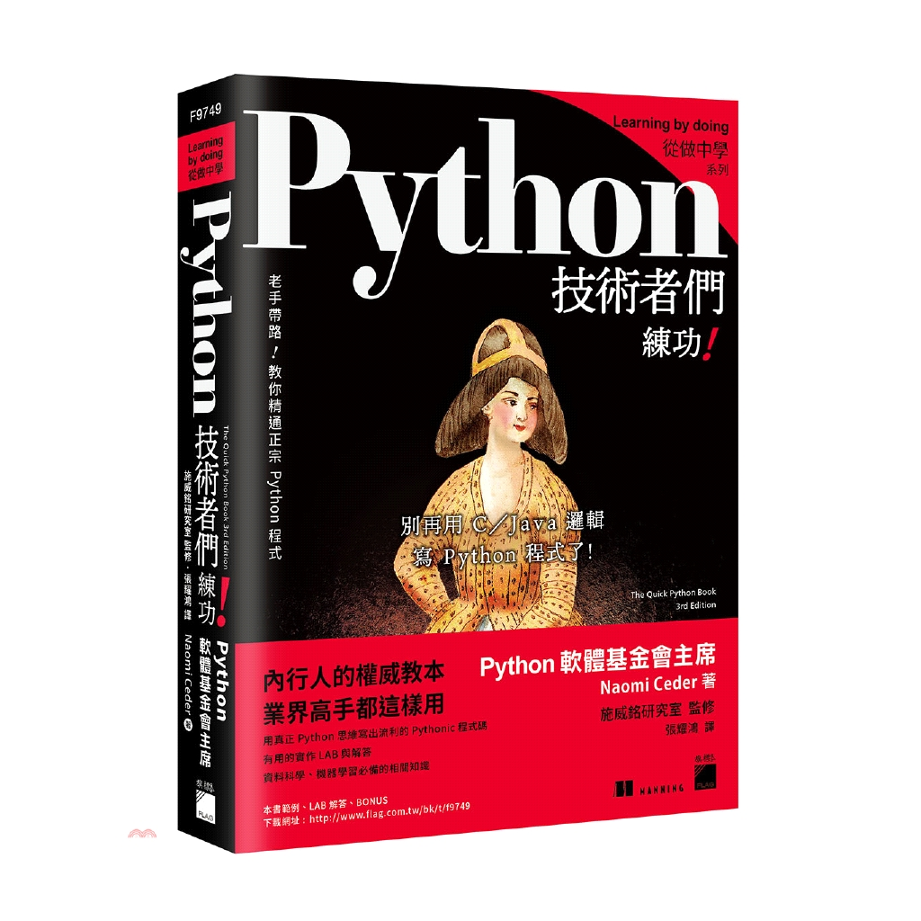 《旗標出版社》Python技術者們:練功!老手帶路教你精通正宗Python程式[88折]