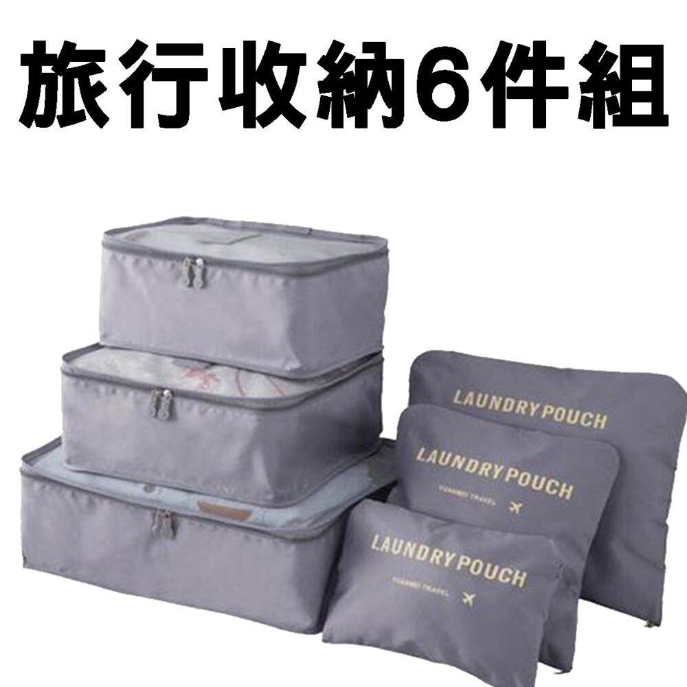 旅行收納包 六件組 搬家/旅遊收納 多件組 分類收放 露營/跳島衣物收納