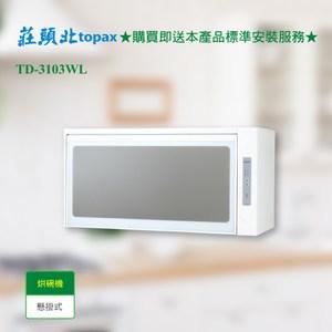 【莊頭北】TD-3103WL懸掛式臭氧殺菌烘碗機80cm