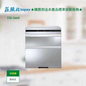 【莊頭北】TD-3660落地式臭氧殺菌烘碗機60cm (ㄇ型把手